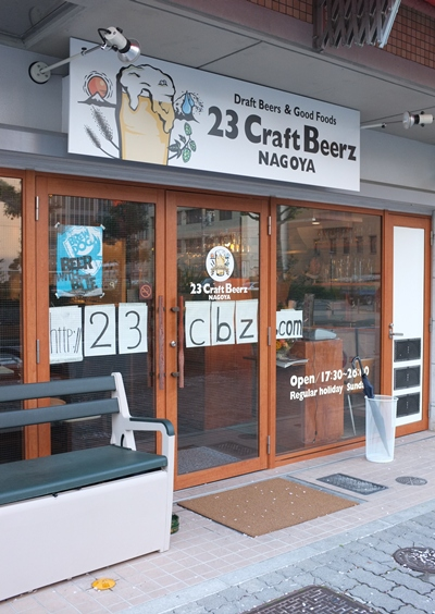 23 Craft Beerz NAGOYA1.jpg