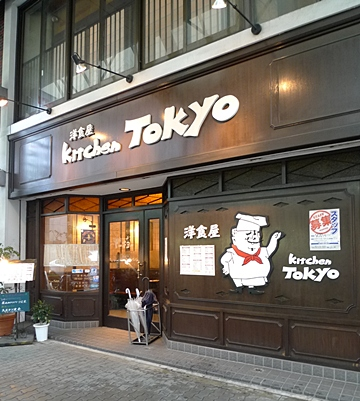 kitchentokyo1.JPG